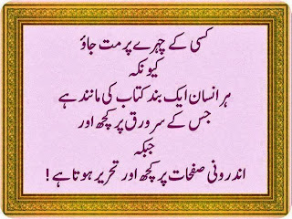 Getty Images And Pictures Achi Achi Baatein Wise Quotes In Urdu