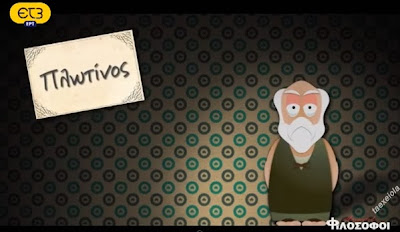 Πλωτινος Animated Φιλοσοφοι Επεισοδιο 10