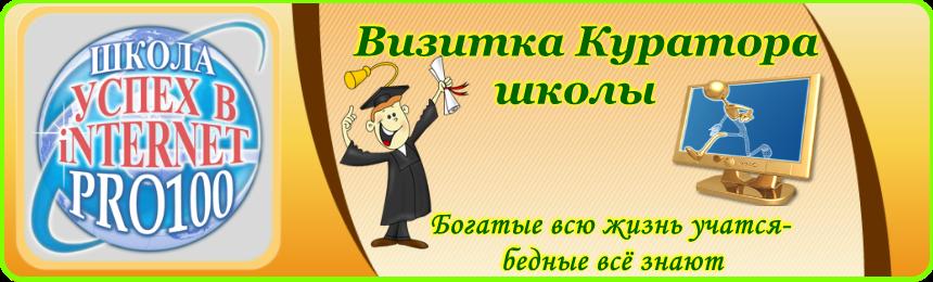 Визитка куратора школы