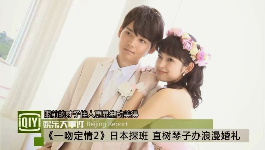 Phim Nụ Hôn Định Mệnh 2-Love In TOKYO Season 2