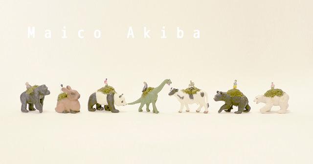 ミニチュアの動物の宿る、ミニチュアの小さな世界:MAICO AKIBA