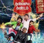 Watch Ivanukku Thanila Gandam 2015 Teasers