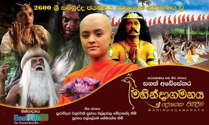 Mahindagamanaya Full Movie
