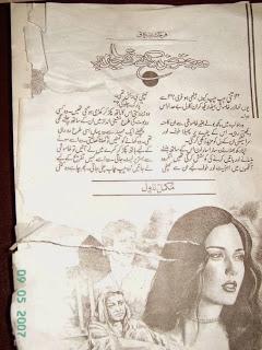 WohJoQrzRakhteTheJaanPrFrhtIstq 001 - Wo Jo Qarz Rakhte The Jaan Par by Farhat Ishtiaq