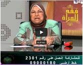 برنامج فقه المرأه مع د. سعاد صالح حلقة يوم الخميس 18-9-2014