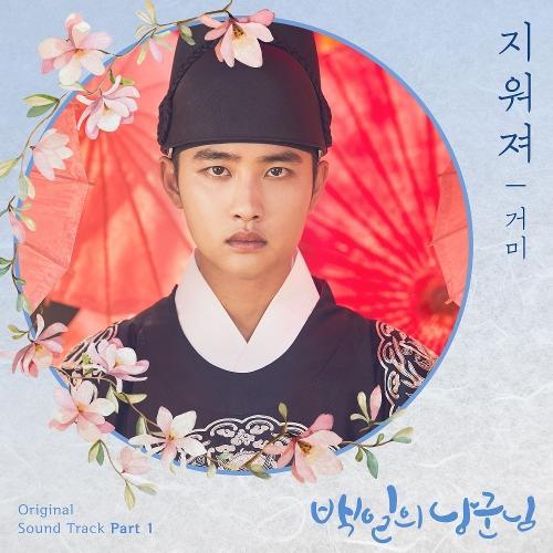 100 Days My Prince ซับไทย Ep.1 – EP2