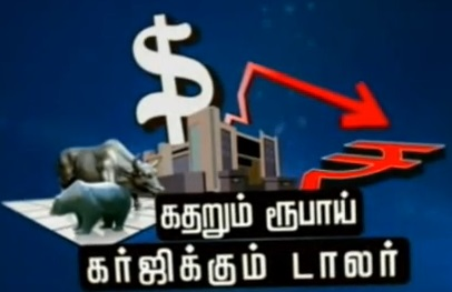Rupee Closes In On 69 vs Dollar – Special Debate