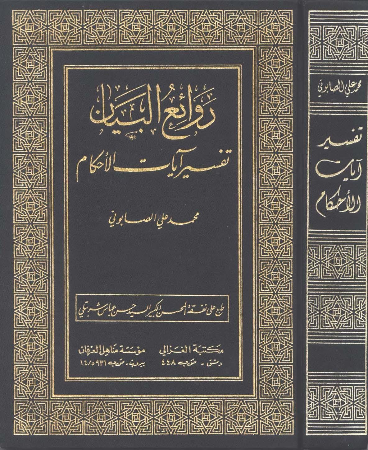 روائع البيان تفسير آيات الأحكام - محمد علي الصابوني