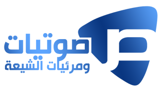 الموقع الرسمي لصفحة صوتيات ومرئيات الشيعة