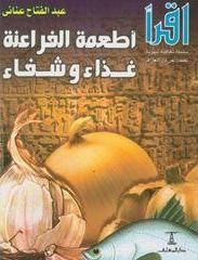 عرض كتاب أطعمة الفراعنة - غذاء وشفاء لعبد الفتاح عناني