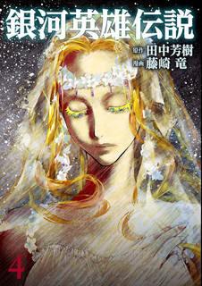 [田中芳樹x藤崎竜] 銀河英雄伝説 第01-04巻