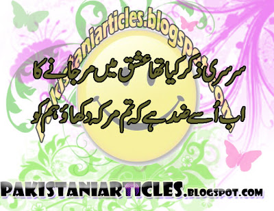 Funny Poetry, A very Funny Poetry in urdu