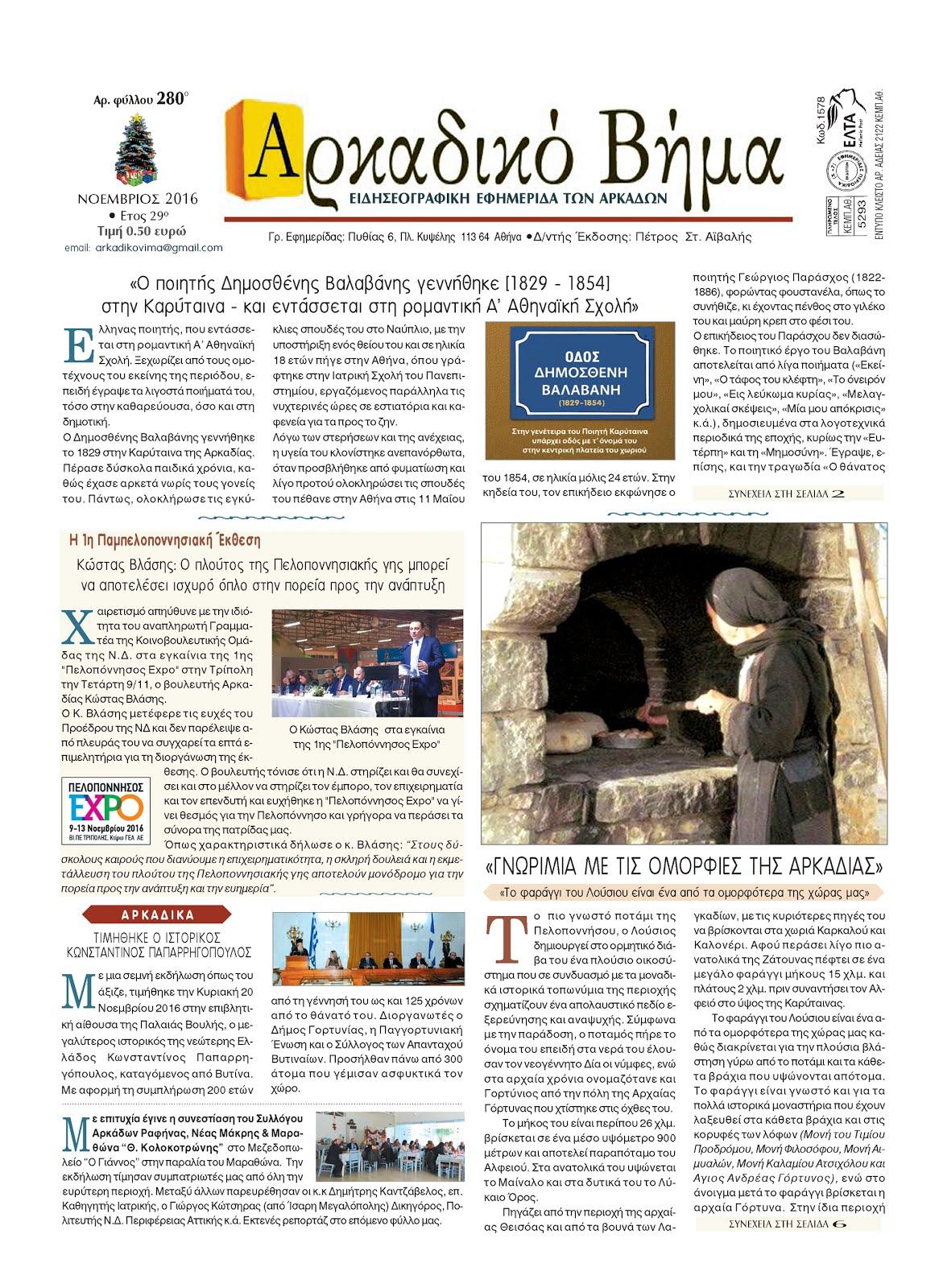 """Εφημερίδα """"Αρκαδικό Βήμα"""": """"Γνωριμία με τις ομορφιές της Αρκαδίας"""","""