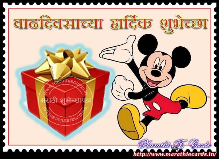 Birthday Marathi Greeting Cards Marathi Greeting Cards Marathi