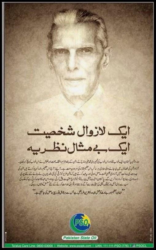 Quaid e azam as a great leader essay                  How to write a customer complaint letter