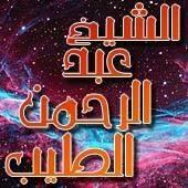 اصدق شيخ روحاني مجرب مضمون الشيخ الروحاني عبدالرحمن الطيب لجلب الحبيب 00201144227154