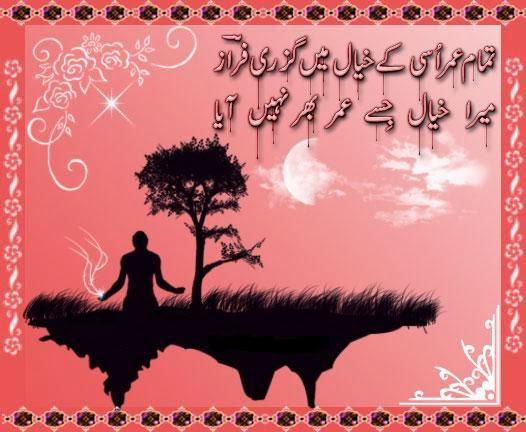 Best of ALLAMA IQBAL URDU POETRY - Image Poetry Collection