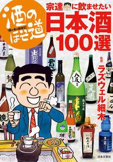 [ラズウェル細木] 酒のほそ道 宗達に飲ませたい日本酒100選