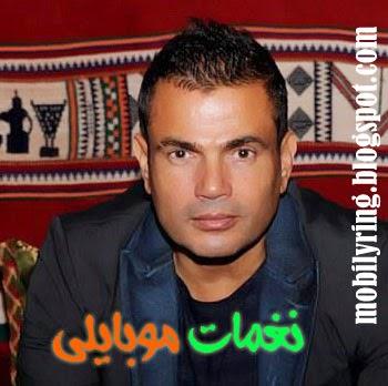 نغمات ادعية بصوت عمرو دياب