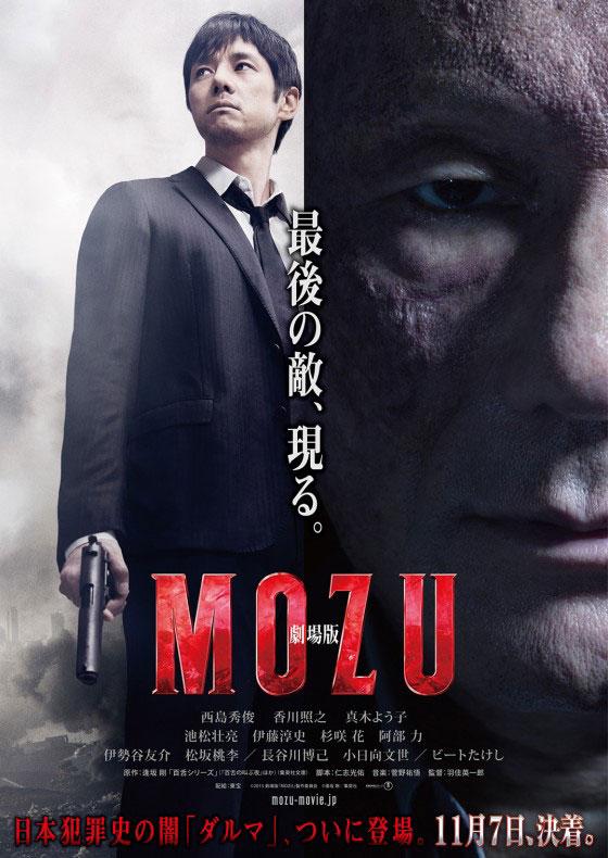 劇場版MOZU ポスター
