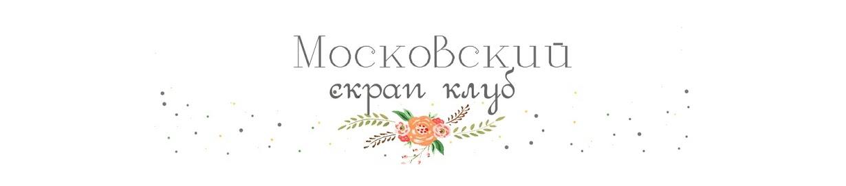 Московский СК