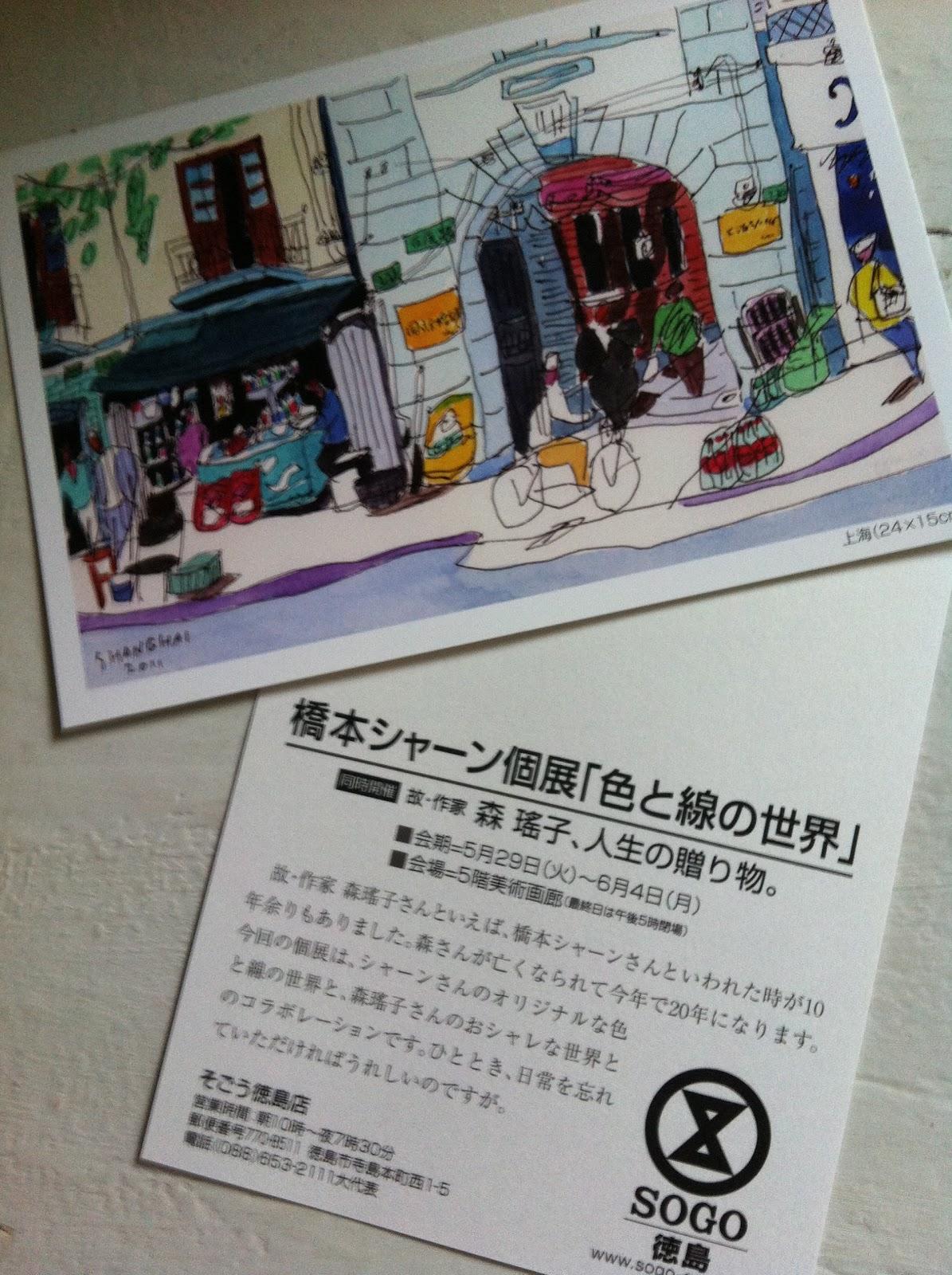 橋本シャーンの画像 p1_28