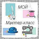 """Конкурс """"Мой Мастер-класс"""""""