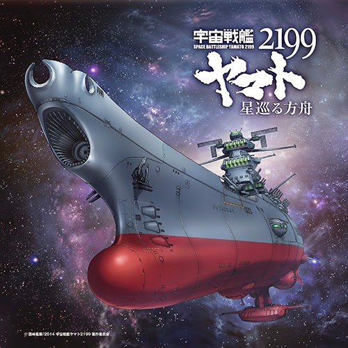[MUSIC] Space Battleship Yamato 2199/Great Harmony ~for yamato2199 (2014.12.03/MP3/RAR)