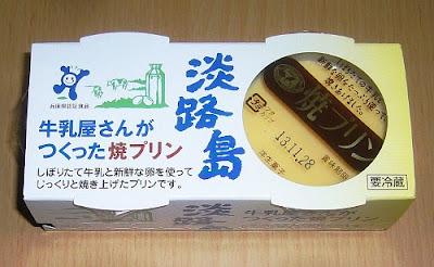 淡路島・牛乳屋さんがつくった焼プリン