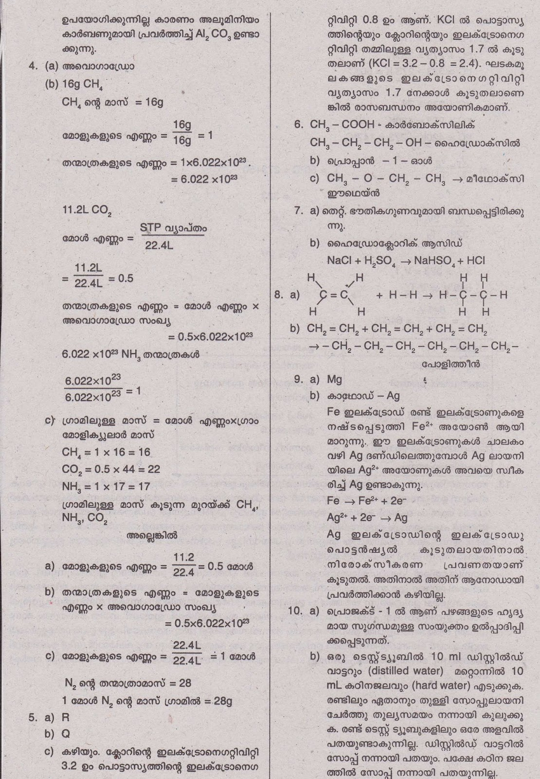 sslc model papers Tamilnadu 10th public exam question papers, sslc model question papers,10th model question papers,10th public exam question papers,10th sslc tamilnadu qa.