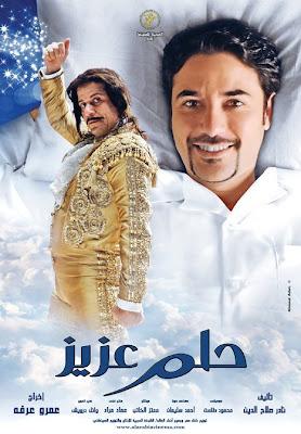 فيلم حلم عزيز