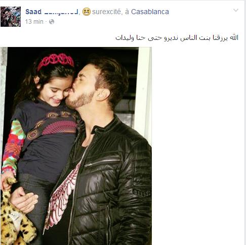 بالصورة.. سعد المجرد يبحث عن بنت الناس