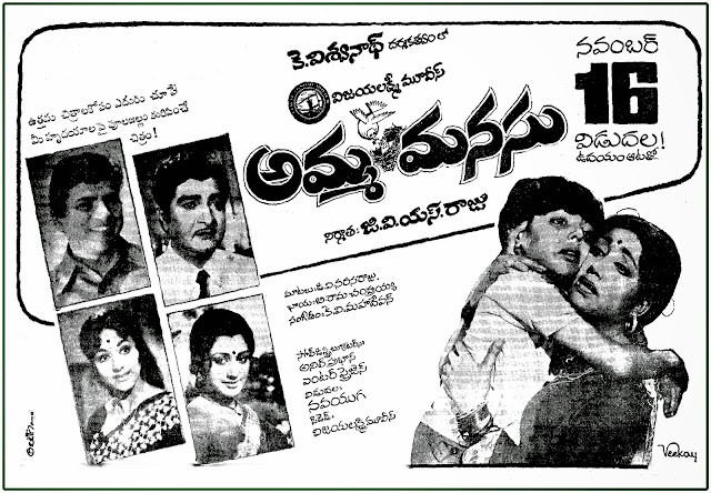 Amma Manasu  Telugu Mp3 Songs Free  Download  1974