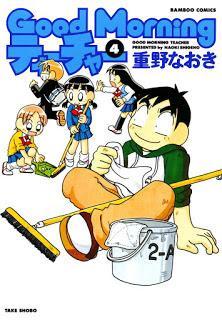 [重野なおき] GoodMorningティーチャー 第01-04巻