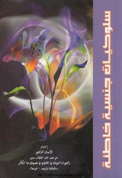 الكتاب الموسوعي - سلوكيات جنسية خاطئة - اعداد الدكتور جرجس عبد الملاك بدير + تحميل و قراءة اونلاين