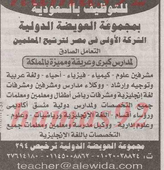 مدارس خاصة بالسعودية تطلب معلمين جميع التخصصات 142.JPG