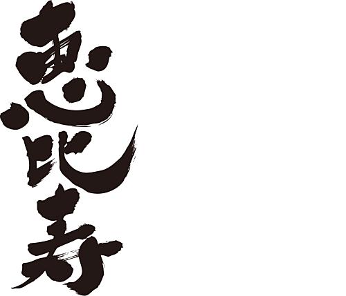 Ebisu brushed kanji