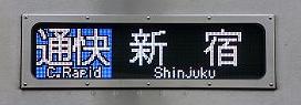 通勤快速 新宿行き8 9000系新LED