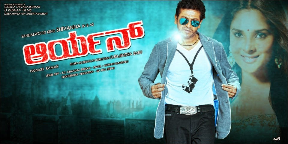 Aryan (2014) Kannada Mp3 Songs Download
