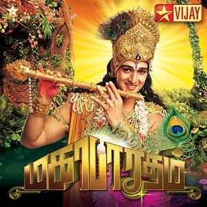 Mahabharatham – Vijay Tv Serial – 15-07-2014, Episode 195, Watch Online 15th July 2014
