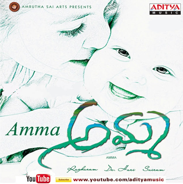 Amma 2013 Telugu Movie MP3 Songs Free Download