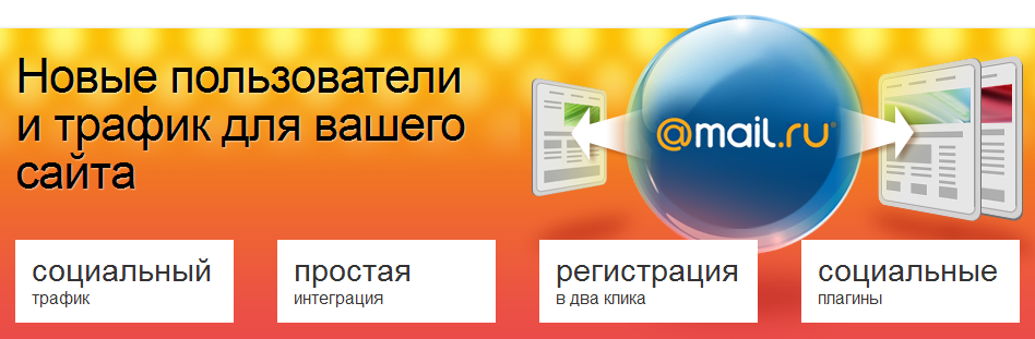 Сделать сайт бесплатно на майл ру сайтостроение web-master создание сайтов