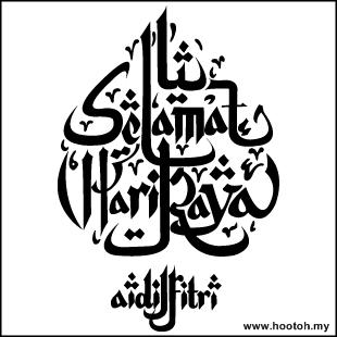 Belohog dengan Tujuh Tanda-tanda Bulan Ramadan Malaysia 2014