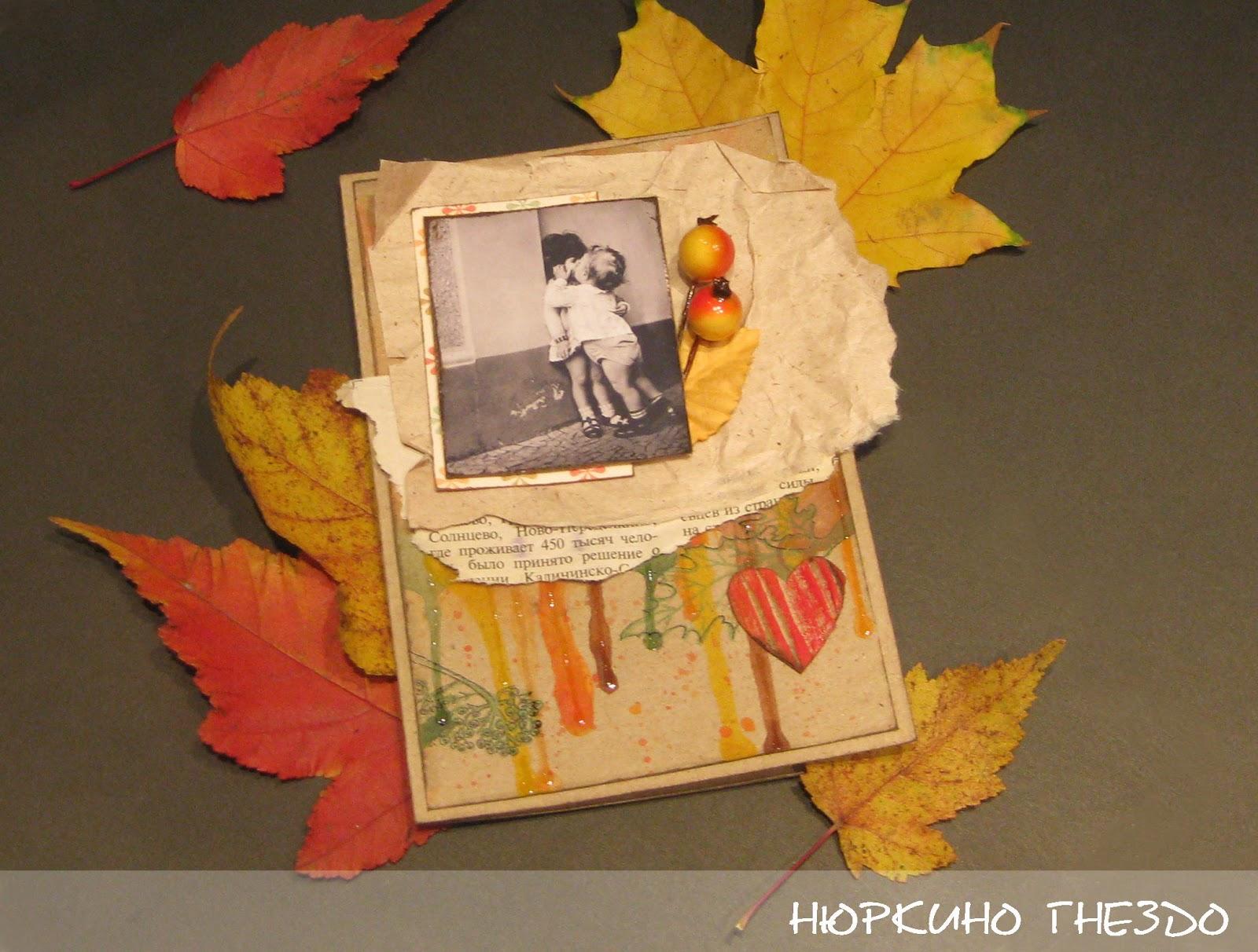 Открытка 10*15 Осенний поцелуй