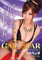 Star Namichosu