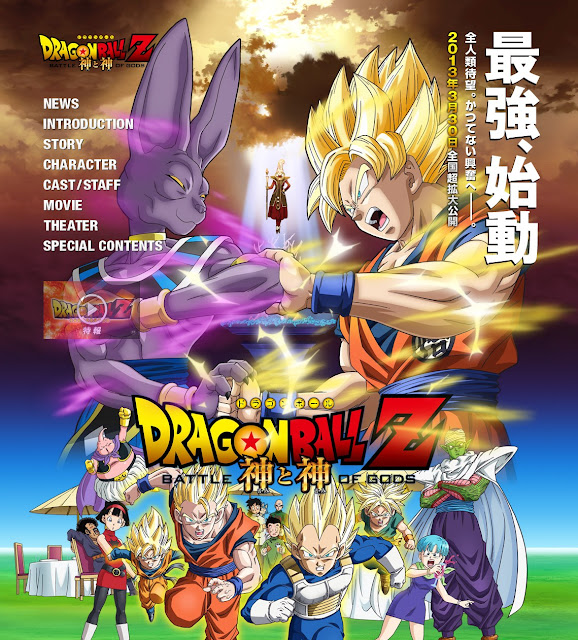 [Animation] Dragon Ball Z - Battle of Gods