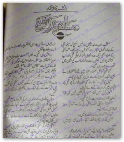 Woh sada si ik larki Urdu novel by Bushra Ahmad pdf.