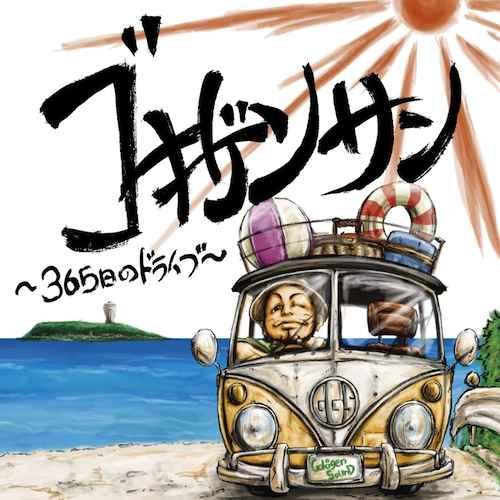 Stunning GOKIGEN SOUND - ゴキゲンサン ~365日のドライブ~ (New Album  500 x 500 · 33 kB · jpeg