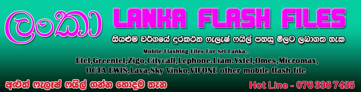 Lanka firmwares