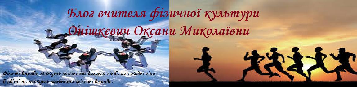 Портфоліо Онішкевич Оксана